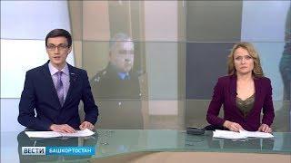 Вести-Башкортостан – 31.01.19