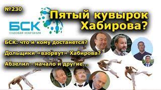 """""""Пятый кувырок Хабирова?"""". """"Открытая Политика"""". Выпуск - 230"""