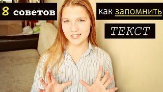 ►КАК БЫСТРО ЗАПОМНИТЬ [выучить] ТЕКСТ/ ✔Мои 8 советов!