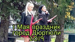????1 Мая город Дюртюли /Лучшие моменты праздника / 2019 год ????