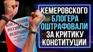 Блогера оштрафовали за критику Конституции