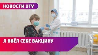 Корреспондент UTV сделал прививку от коронавируса. Рассказываем о сложностях и побочных эффектах