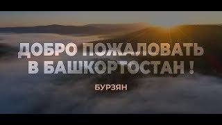 Бурзян. Добро Пожаловать в Башкортостан! - 4K wide