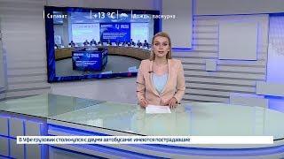 Вести-24. Башкортостан - 16.05.19