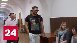 Экспертиза выяснила, что Серебренников не украл деньги, а сэкономил - Россия 24