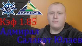Адмирал - Салават Юлаев / КХЛ / прогноз и ставка на хоккей