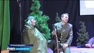 В Иглинском районе завершился фестиваль «Театральная маска»