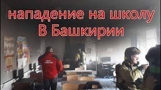 Последние новости - нападение на школу - новости башкирии сегодня – школа