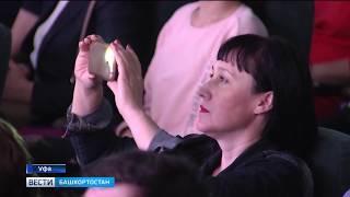 В Уфе выступил Чувашский академический ансамбль песни и танца