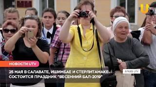 Новости UTV. 25 мая будет частично перекрыто движение