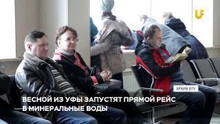 Новости UTV. Новые рейсы из уфимского аэропорта
