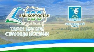 «Страницы истории Башкортостана» презентация Благовещенского района.