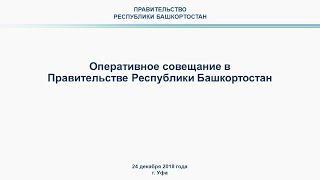 Оперативное совещание в Правительстве Республики Башкортостан: прямая трансляция 24 декабря  в 10:00