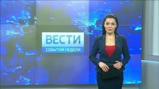 Вести-Башкортостан: События недели - 25.03.18