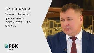РБК. Интервью. Салават Нафиков, председатель Госкомитета РБ по туризму