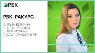 РАКУРС. ФРАНЦИЯ-БАШКОРТОСТАН