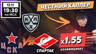 ЦСКА СПАРТАК ПРОГНОЗ И СТАВКА КХЛ 12 НОЯБРЯ