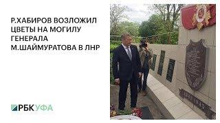 Р.ХАБИРОВ ВОЗЛОЖИЛ ЦВЕТЫ НА МОГИЛУ ГЕНЕРАЛА М.ШАЙМУРАТОВА В ЛНР