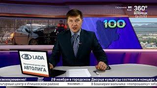 Новости Белорецка и хроника происшествий от 27 ноября 2019 года. Полный выпуск.