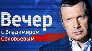 Воскресный вечер с Владимиром Соловьевым от 18.08.2019