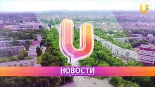 Новости UTV. Правительство утвердило календарь выходных дней на 2020 год