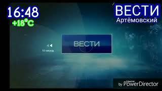 Заставка Вести Артёмовский Видео в Амиран - Продолжение Время и в Конце часу - 10 май 2019