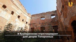 UTV. Новости центра Башкирии за 4 октября
