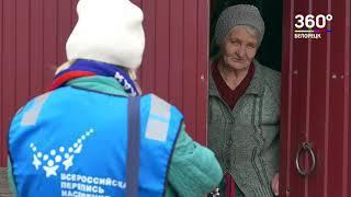 Как в Белорецке проходит перепись населения