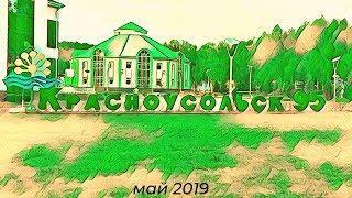 Красноусольск Башкирия Санаторий май 2019