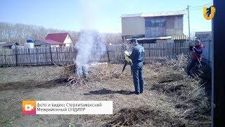 Новости UTV. Рейд по выявлению незаконного сжигания мусора и сухой травы.