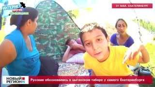 Цыганский табор под Екатеринбургом