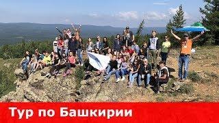 Путешествие по Башкирии (Россия, Республика Башкортостан)