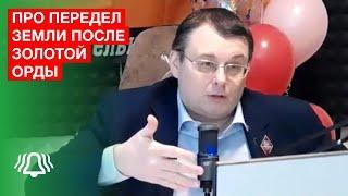 Депутат Федоров про ПЕРЕДЕЛ земли после ЗОЛОТОЙ ОРДЫ. Почему Русские всегда ПОБЕЖДАЮТ