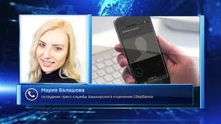 Жители Башкирии столкнулись с проблемами в «Сбербанк Онлайн»