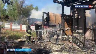 Крупный пожар: в Башкирии огонь уничтожил два жилых дома, две надворные постройки и баню (ВИДЕО)