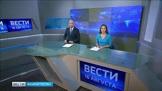 Вести-Башкортостан - 16.08.19