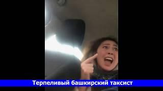 Русский vs Башкир. Реакция таксистов на бешенных клиенток везименямразей