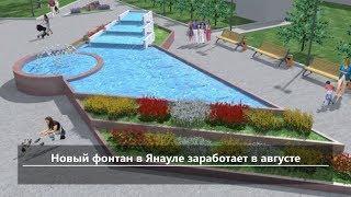 UTV.Новости севера Башкирии за 12 июля (Нефтекамск, Янаул, Дюртюли)