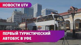 Тест-драйв первого уфимского экскурсионного автобуса. Рассказываем о его плюсах и минусах