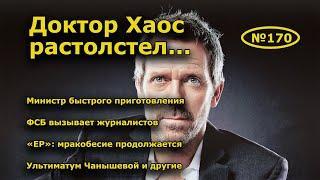 """""""Доктор Хаос растолстел..."""". """"Открытая Политика"""". Выпуск - 170."""