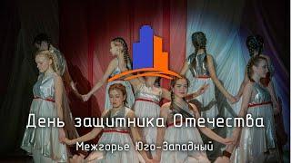 (ЮЗ-2019) Праздничный концерт ко Дню защитника Отечества