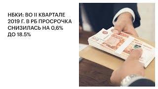 НБКИ: ВО II КВАРТАЛЕ 2019Г. В РБ ПРОСРОЧКА СНИЗИЛАСЬ НА 0,6% ДО 18.5%