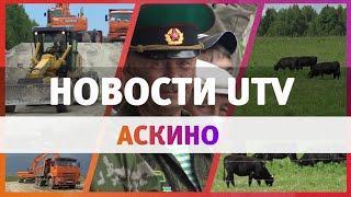 Новости Аскинского района от 02.06.2020