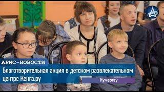 Благотворительная акция в детском развлекательном центре Кенга.ру