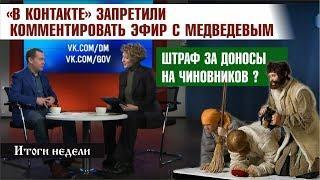"""Лицемерие Медведева """"ВКонтакте""""? Штраф за доносы на чиновников? Итоги"""