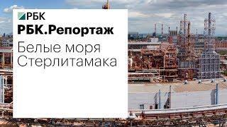 РБК.Репортаж - Белые моря Стерлитамака