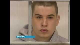 Подозреваемые в массовом убийстве в Кумертау арестованы решением городского суда