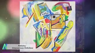 Художник Станислав Лебедев (город Уфа, проект «Любимые художники Башкирии»)