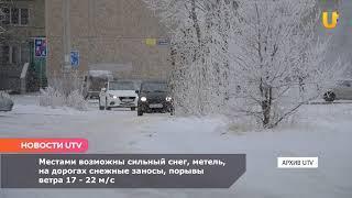 Новости UTV. В Башкирии объявлено штормовое предупреждение