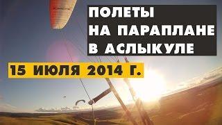 15 июля 2014 г. Аслыкуль